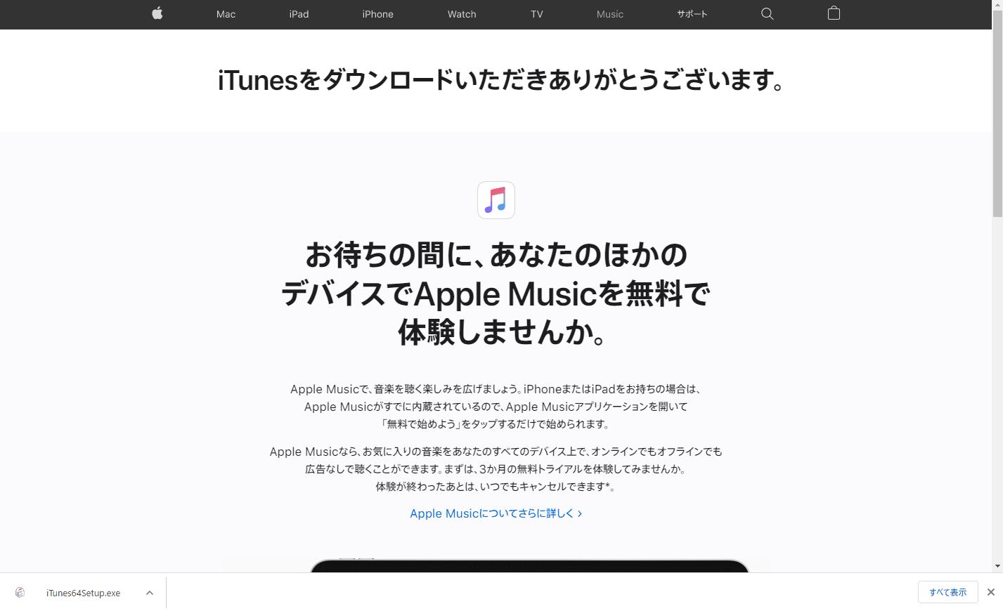 iTunesインストール