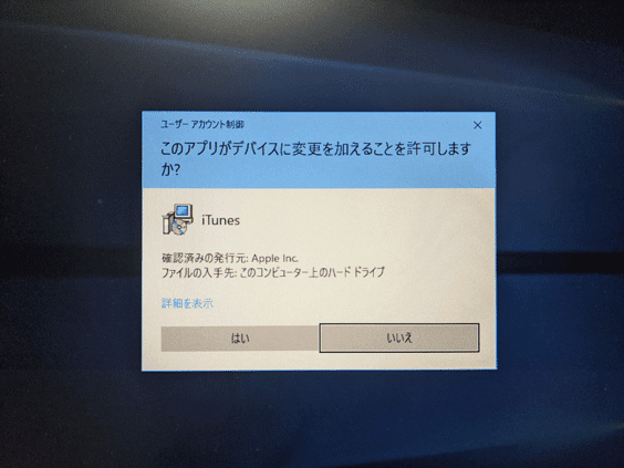 ユーザーアカウント制御画面