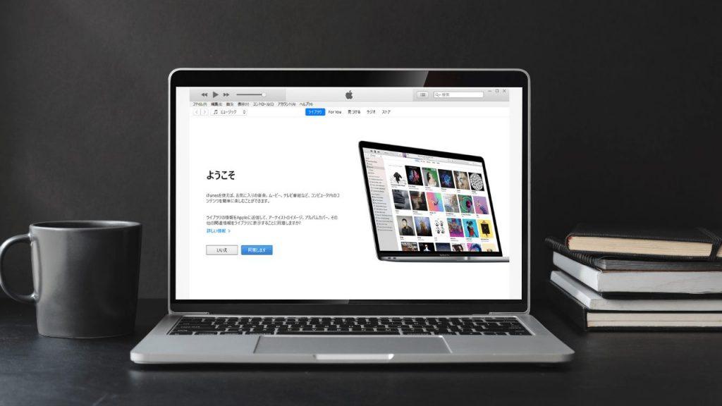 【Windows10】iTunesのダウンロードとインストール