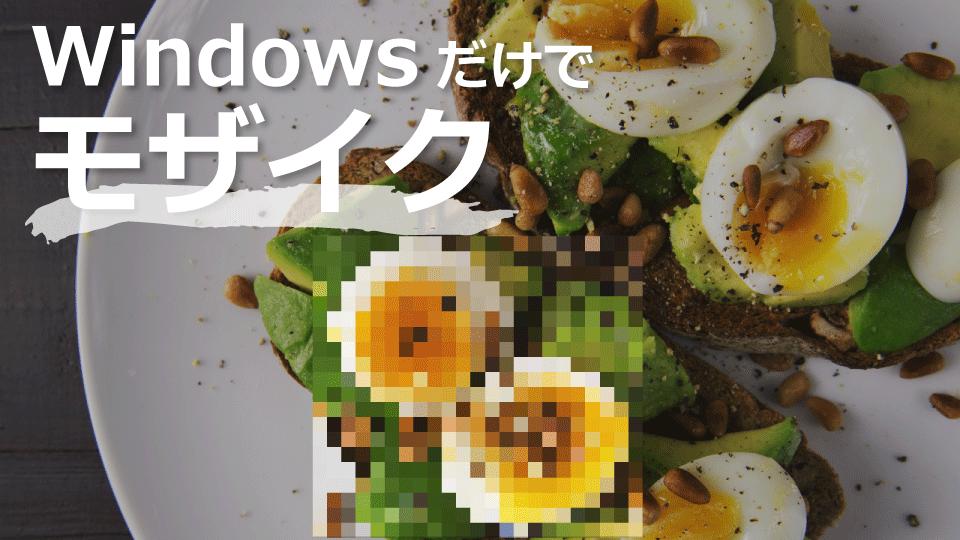 【簡単】Windowsの付属ソフトだけで「モザイク」をかけよう