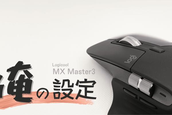 Logicool MX Master3のボタンの割り当てをカスタマイズして超絶使いやすい自分仕様マウスにする