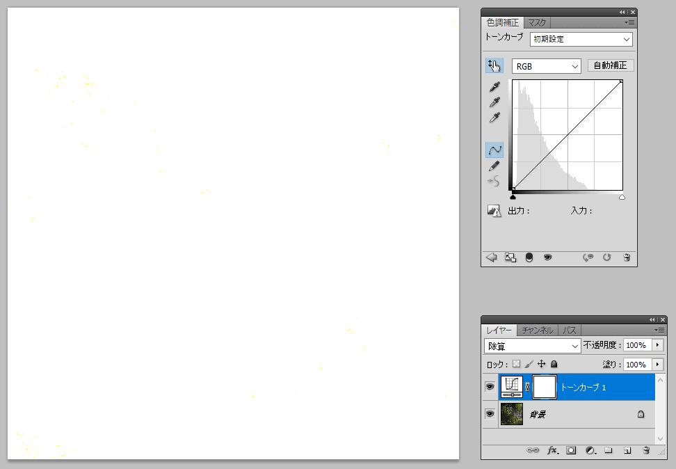 トーンカーブを除算にすると画像が白飛びする