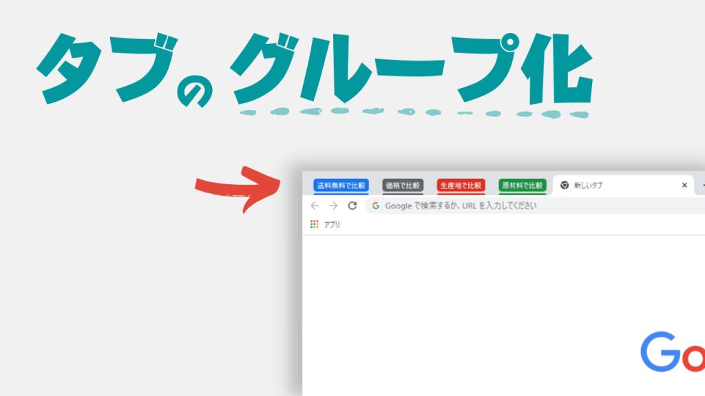 Chromeのタブをグループ化する機能が便利!調べ物の作業効率が上がるよ