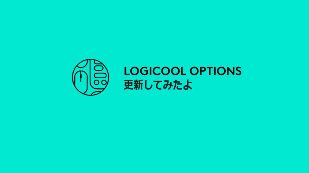 Logicool Optionsを更新してみたよ
