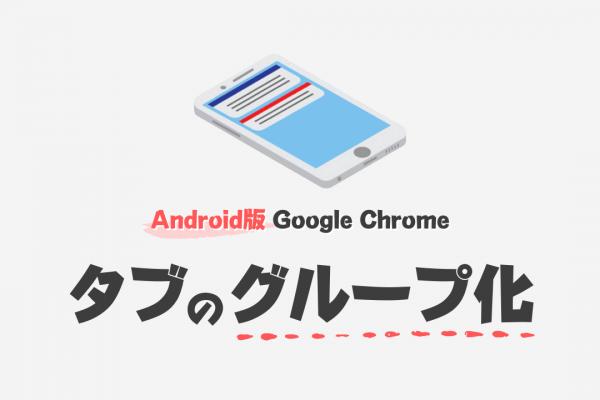 【Android版】Chromeのタブをグループ化する機能が便利!