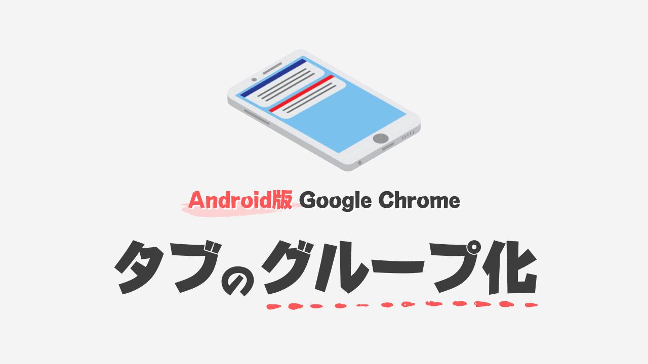 【Android版】Chromeのタブをグループ化する機能が便利